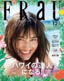 FRaU (フラウ) 2014年 12月号 [雑誌]
