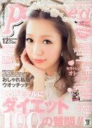 Popteen (ポップティーン) 2014年 12月号 [雑誌]