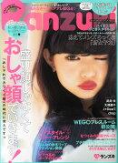 Ranzuki (ランズキ) 2014年 12月号 [雑誌]