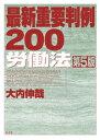 最新重要判例200[労働法] [ 大内 伸哉 ]