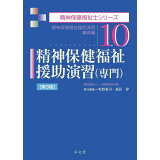 精神保健福祉援助演習(専門)第3版 (精神保健福祉士シリーズ)