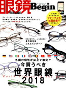 眼鏡Begin vol.24