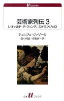 芸術家列伝(3)