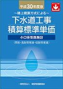平成30年度版 下水道工事積算標準単価