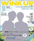 Wink up (ウィンク アップ) 2014年 12月号 [雑誌]
