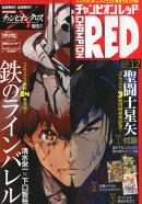チャンピオン RED (レッド) 2014年 12月号 [雑誌]