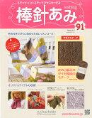 週刊 棒針あみ 2014年 12/3号 [雑誌]
