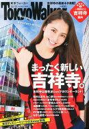 東京Walker (ウォーカー) 増刊 2014年 12/11号 [雑誌]