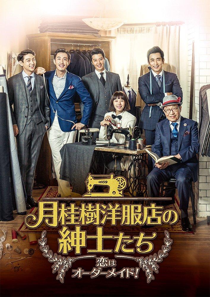 月桂樹洋服店の紳士たち〜恋はオーダーメイド!〜 DVD-BOX 4 [ イ・ドンゴン ]