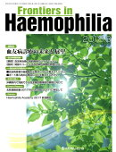 Frontiers in Haemophilia(Vol.5 No.2(2018)
