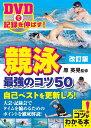 DVDで記録を伸ばす! 競泳 最強のコツ50 改訂版 [ 原 英晃 ]