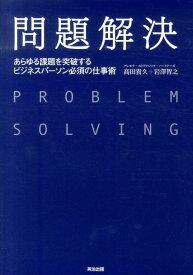 問題解決 あらゆる課題を突破するビジネスパーソン必須の仕事術 [ 高田貴久 ]