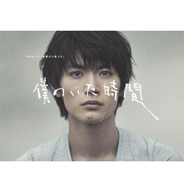 僕のいた時間 Blu-ray BOX【Blu-ray】 [ 三浦春馬 ]
