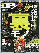 iP! (アイピー) 2014年 12月号 [雑誌]