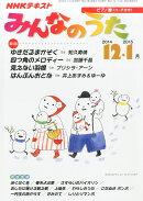 NHK みんなのうた 2014年 12月号 [雑誌]