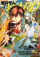 ゼロサムWARD (ワード) No.042 2014年 12月号 [雑誌]