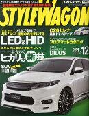 STYLE WAGON (スタイル ワゴン) 2014年 12月号 [雑誌]