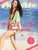 an・an (アン・アン) 2014年 12/10号 [雑誌]