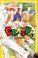CRASH!(4)