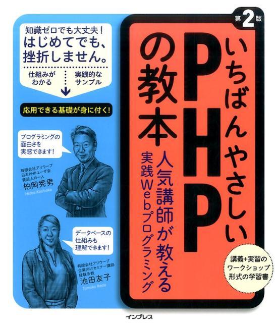 いちばんやさしいPHPの教本第2版 人気講師が教える実践Webプログラミング [ 柏岡秀男 ]