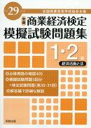 全商商業経済検定模擬試験問題集1・2級経済活動と法(平成29年度版)