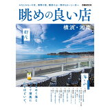 眺めの良い店 横浜・湘南 (ぴあMOOK)