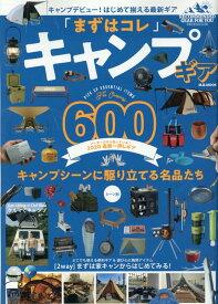 「まずはコレ」キャンプギア600 (M.B.MOOK)