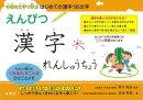 【バーゲン本】えんぴつ漢字れんしゅうちょう