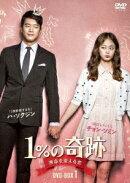 1%の奇跡 〜運命を変える恋〜ディレクターズカット版 DVD-BOX2