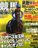 競馬最強の法則 2015年 12月号 [雑誌]