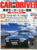 CAR and DRIVER (カー・アンド・ドライバー) 2015年 12月号 [雑誌]