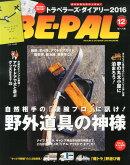 BE-PAL (ビーパル) 2015年 12月号 [雑誌]