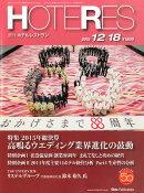 週刊 HOTERES (ホテレス) 2015年 12/18号 [雑誌]