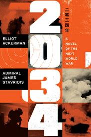 2034(H) [ ELLIOT/STAVRDIS ACKERMAN, JAMES ]