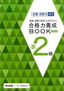 語彙・読解力検定公式テキスト合格力養成BOOK(準2級)改訂2版