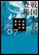 漫画版 日本の歴史 7 戦国大名の登場 室町時代中期〜戦国時代