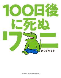 100日後に死ぬワニ (ゲッサン少年サンデーコミックス) [ きくち ゆうき ]