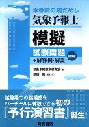 【謝恩価格本】気象予報士模擬試験問題(普及版)