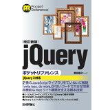 jQueryポケットリファレンス改訂新版 (Pocket reference)