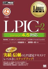 Linux教科書 LPICレベル2 Version 4.5対応 (EXAMPRESS) [ 中島 能和 ]