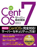 実践!CentOS7サーバー徹底構築