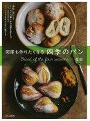 【バーゲン本】何度も作りたくなる四季のパン