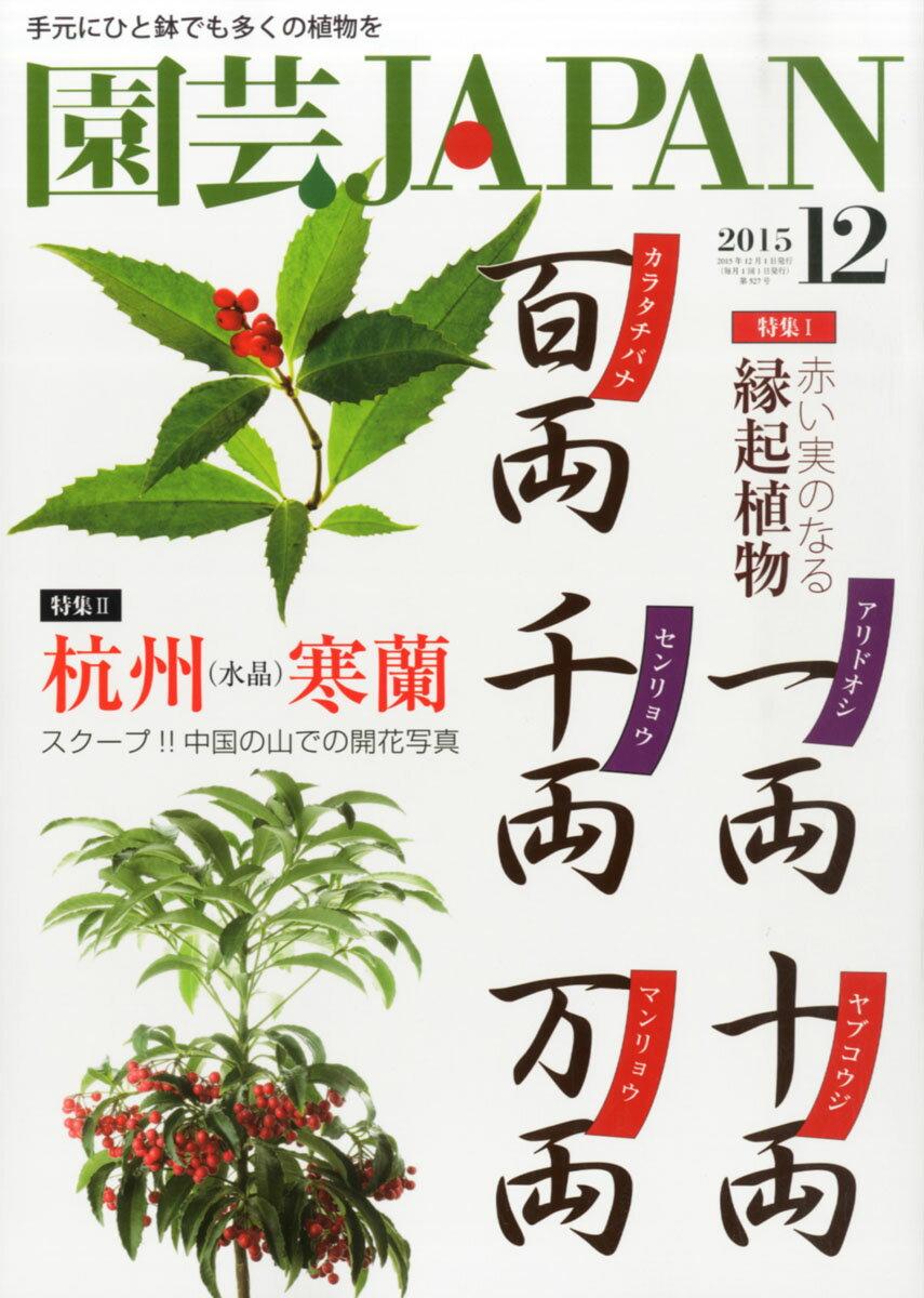 園芸JAPAN (ジャパン) 2015年 12月号 [雑誌]
