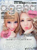 小悪魔ageha (アゲハ) Vol.4 2015年 12月号 [雑誌]