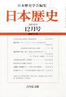 日本歴史 2015年 12月号 [雑誌]