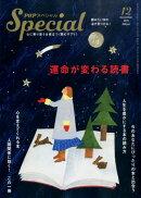 PHP (ピーエイチピー) スペシャル 2015年 12月号 [雑誌]