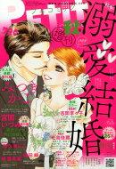 Petit comic (プチコミック) 増刊 2015年 12月号 [雑誌]