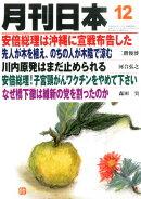 月刊 日本 2015年 12月号 [雑誌]