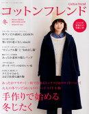 Cotton friend (コットンフレンド) 2015年 12月号 [雑誌]