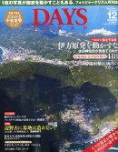 DAYS JAPAN (デイズ ジャパン) 2015年 12月号 [雑誌]